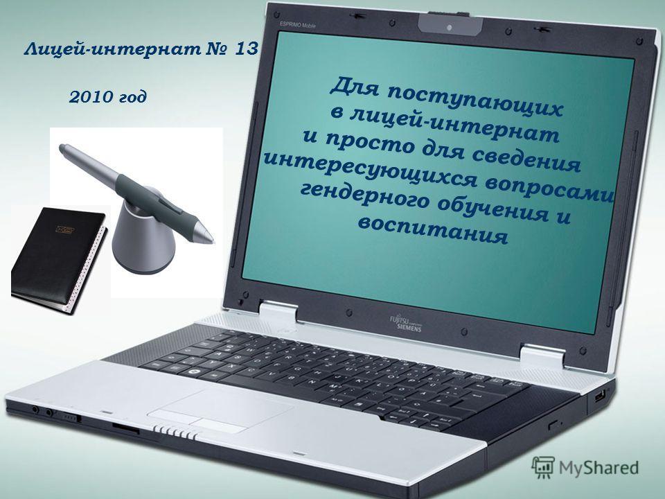 Для поступающих в лицей-интернат и просто для сведения интересующихся вопросами гендерного обучения и воспитания Лицей-интернат 13 2010 год