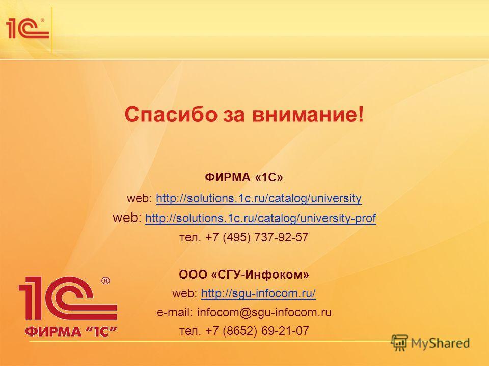 НОВЫЕ ИНФОРМАЦИОННЫЕ ТЕХНОЛОГИИ В ОБРАЗОВАНИИ Одиннадцатая международная научно-практическая конференция Спасибо за внимание! ФИРМА «1С» web: http://solutions.1c.ru/catalog/universityhttp://solutions.1c.ru/catalog/university web: http://solutions.1c.