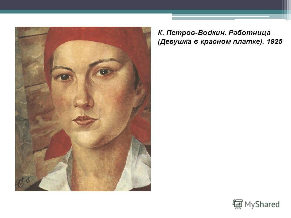 К. Петров-Водкин. Работница (Девушка в красном платке). 1925