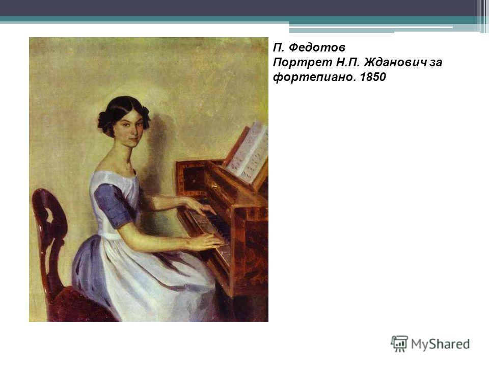 П. Федотов Портрет Н.П. Жданович за фортепиано. 1850