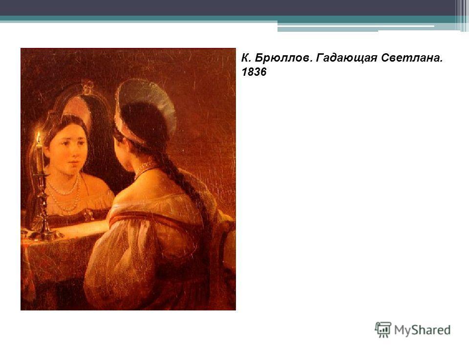 К. Брюллов. Гадающая Светлана. 1836