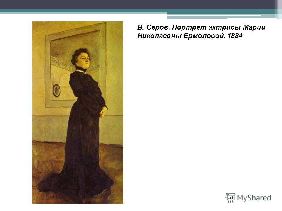 В. Серов. Портрет актрисы Марии Николаевны Ермоловой. 1884
