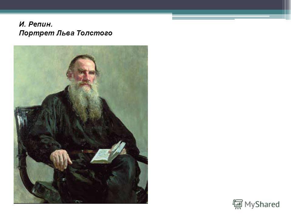 И. Репин. Портрет Льва Толстого