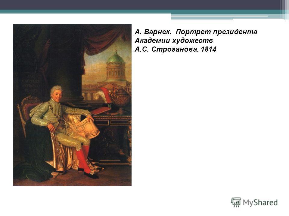 А. Варнек. Портрет президента Академии художеств А.С. Строганова. 1814