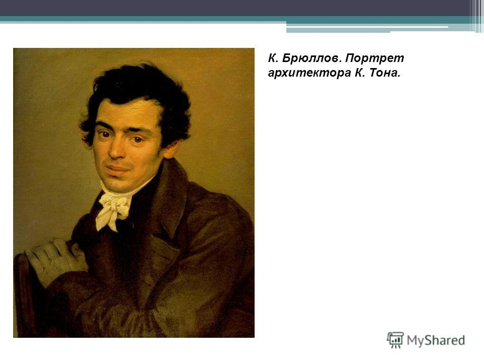 К. Брюллов. Портрет архитектора К. Тона.