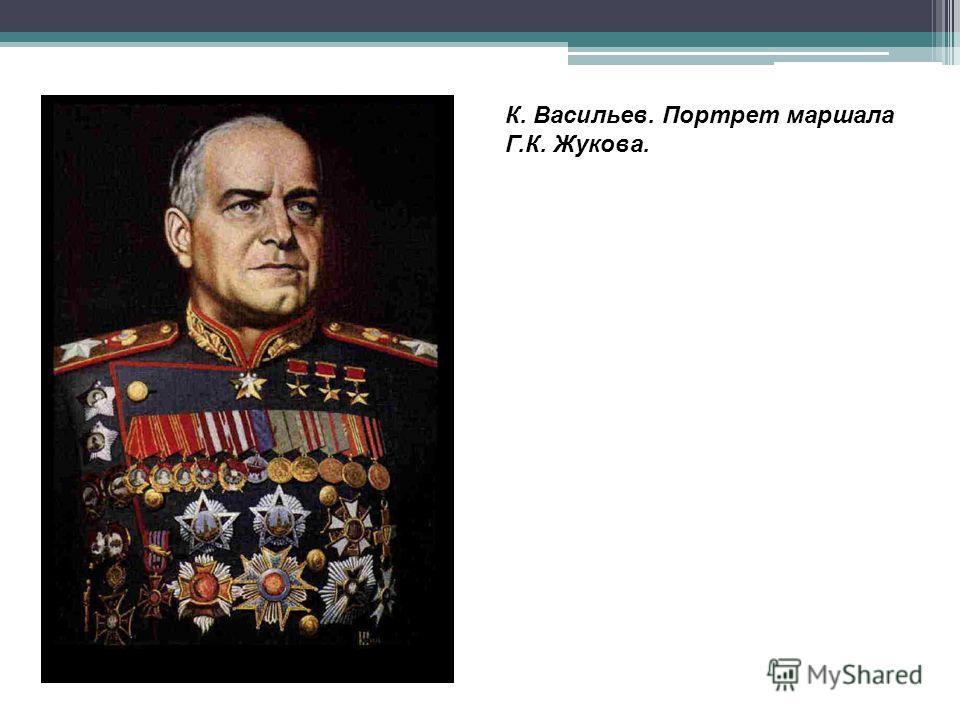 К. Васильев. Портрет маршала Г.К. Жукова.
