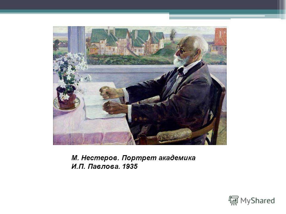 М. Нестеров. Портрет академика И.П. Павлова. 1935