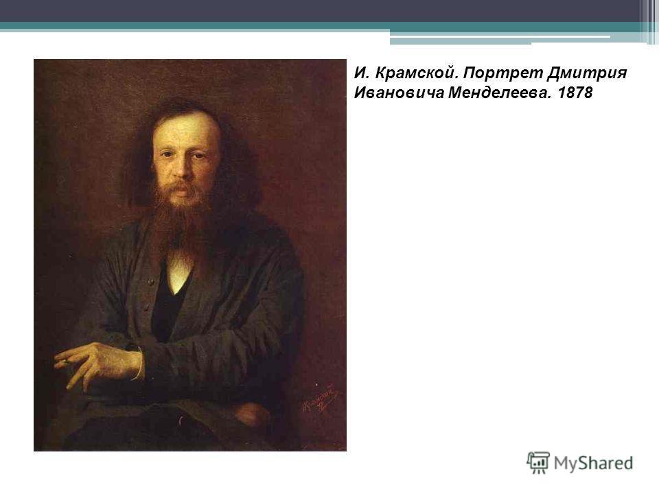 И. Крамской. Портрет Дмитрия Ивановича Менделеева. 1878