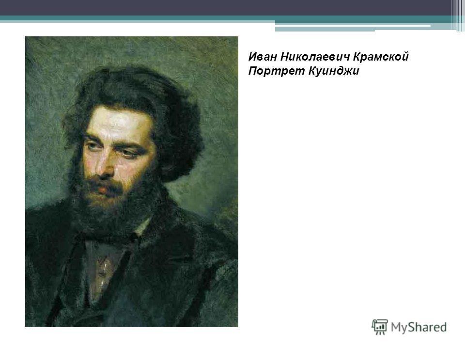 Иван Николаевич Крамской Портрет Куинджи