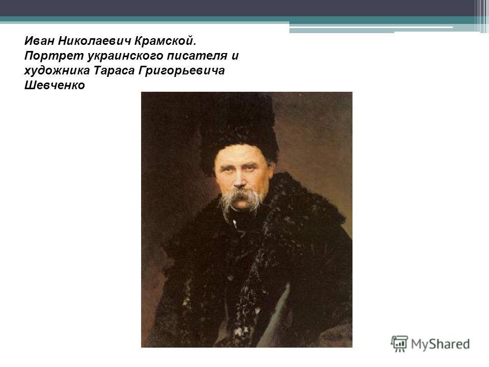 Иван Николаевич Крамской. Портрет украинского писателя и художника Тараса Григорьевича Шевченко