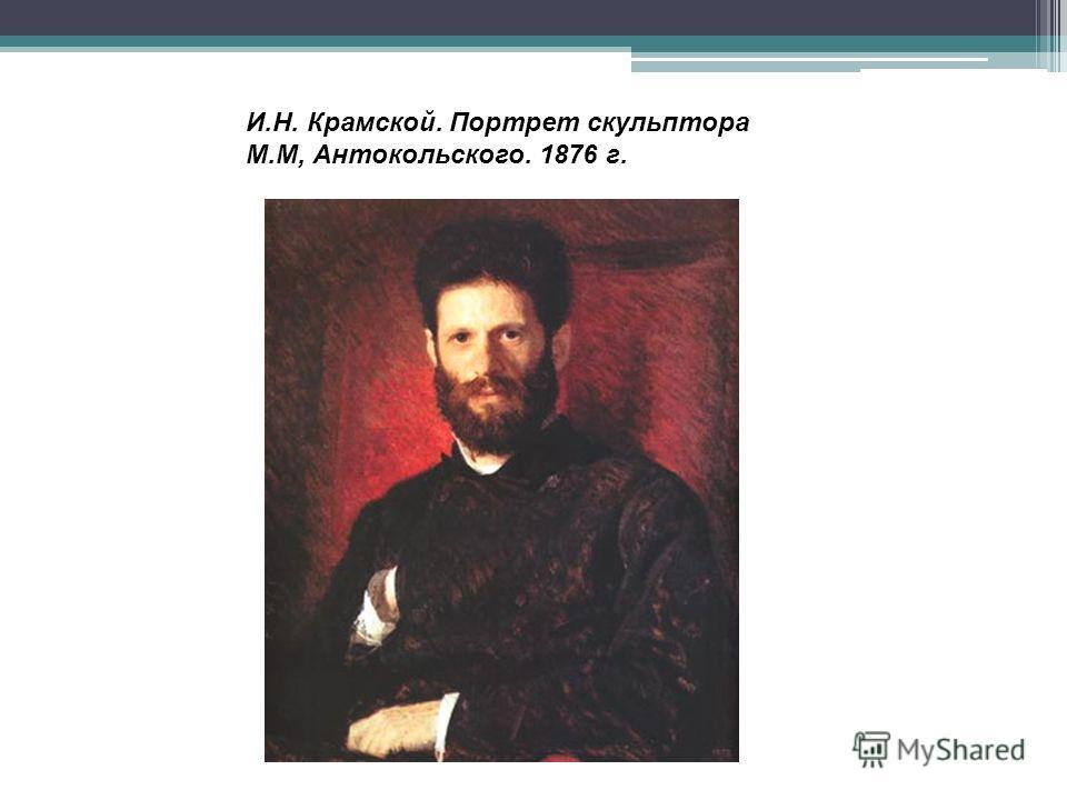 И.Н. Крамской. Портрет скульптора М.М, Антокольского. 1876 г.