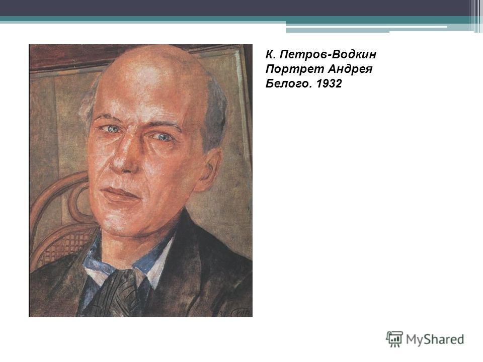 К. Петров-Водкин Портрет Андрея Белого. 1932