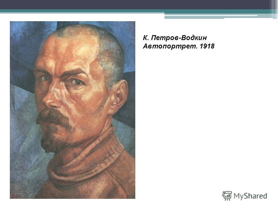 К. Петров-Водкин Автопортрет. 1918