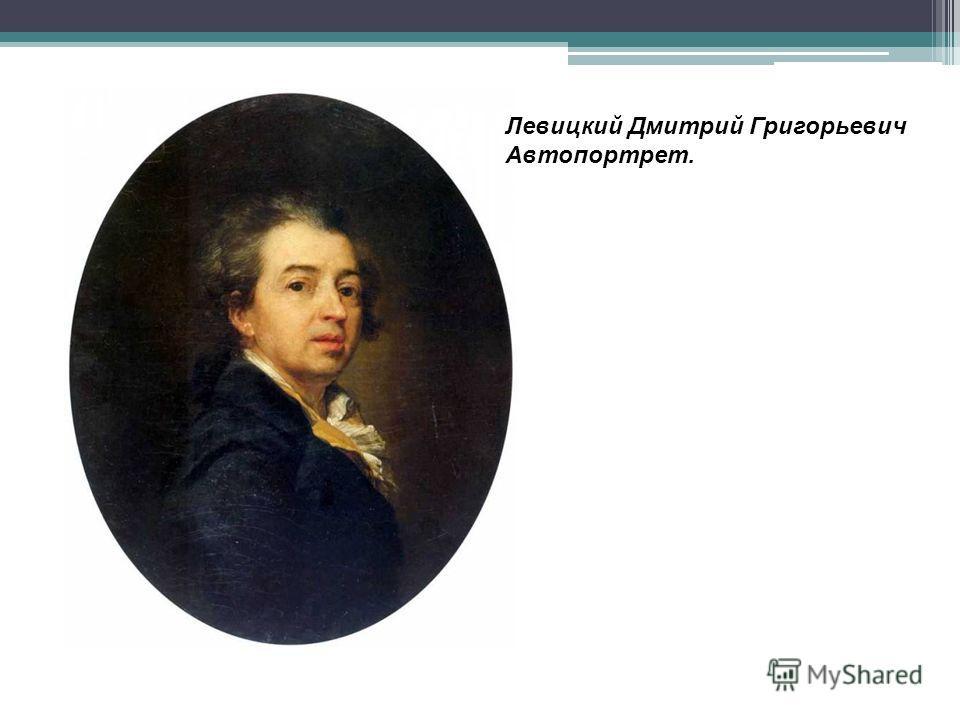 Левицкий Дмитрий Григорьевич Автопортрет.