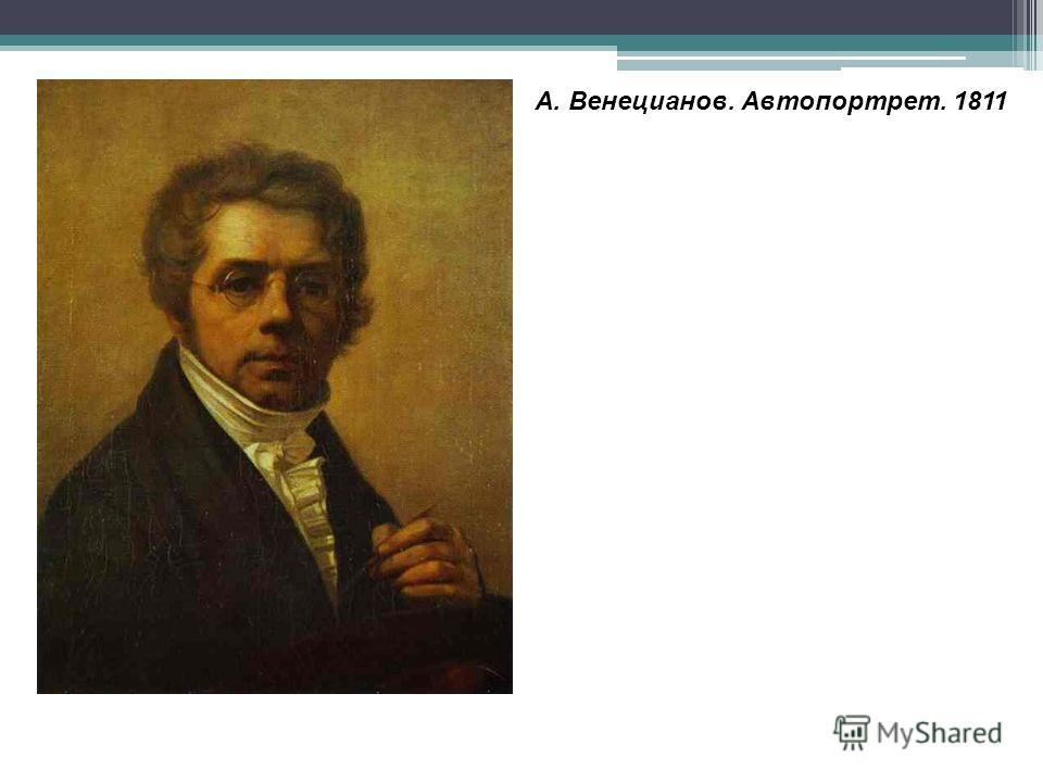 А. Венецианов. Автопортрет. 1811