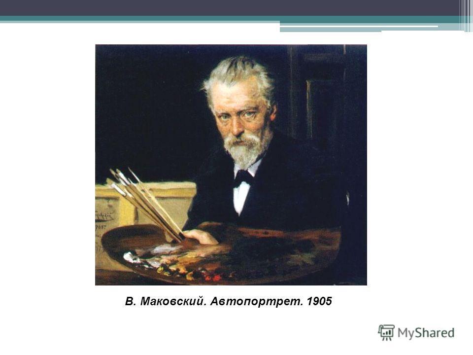 В. Маковский. Автопортрет. 1905
