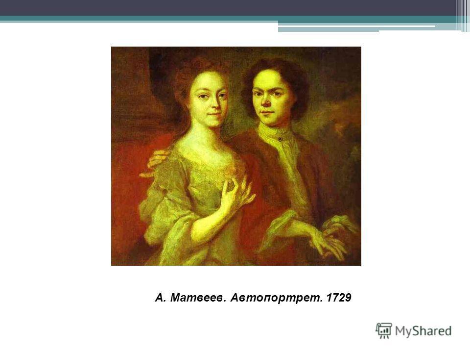 А. Матвеев. Автопортрет. 1729