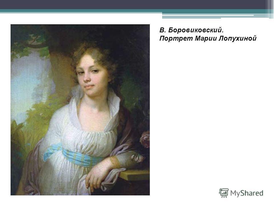 В. Боровиковский. Портрет Марии Лопухиной