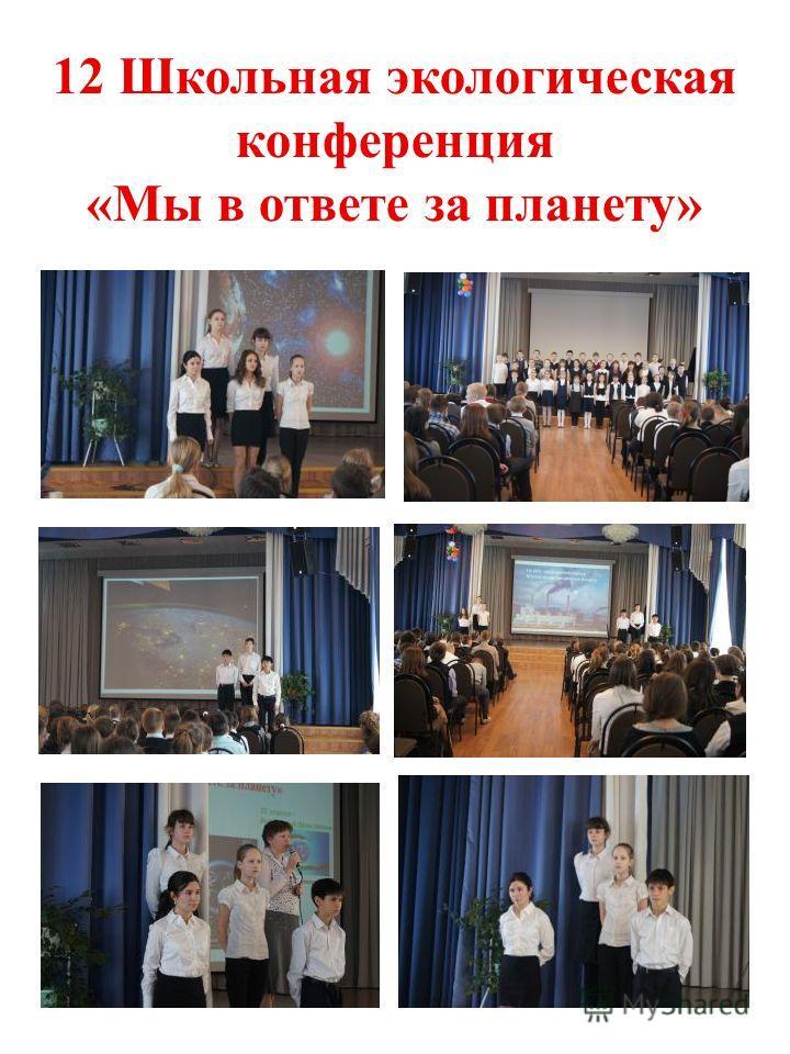 12 Школьная экологическая конференция «Мы в ответе за планету»