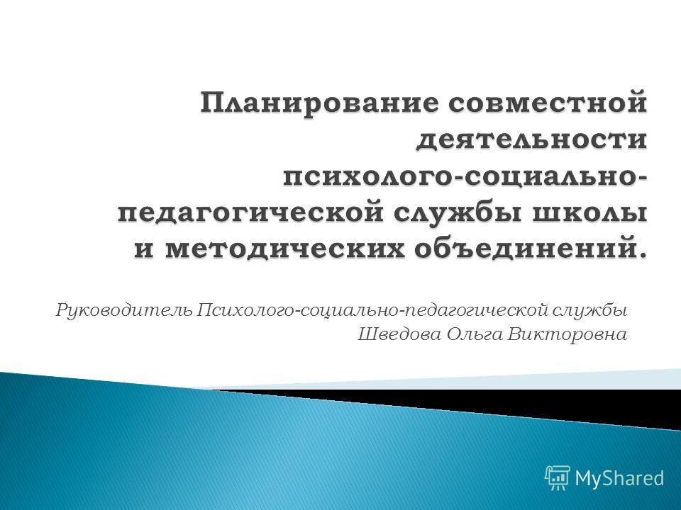 Руководитель Психолого-социально-педагогической службы Шведова Ольга Викторовна