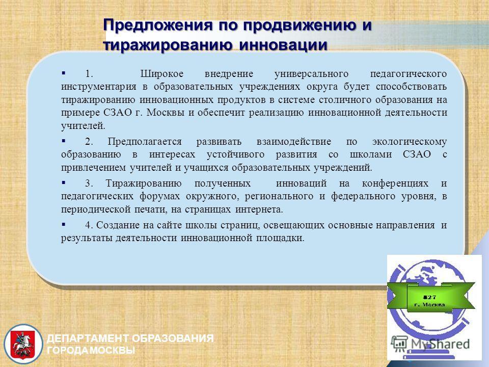 LOGO 1.Широкое внедрение универсального педагогического инструментария в образовательных учреждениях округа будет способствовать тиражированию инновационных продуктов в системе столичного образования на примере СЗАО г. Москвы и обеспечит реализацию и