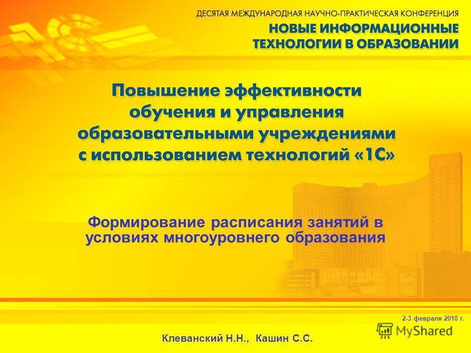 2-3 февраля 2010 г. Формирование расписания занятий в условиях многоуровнего образования Клеванский Н.Н., Кашин С.С.