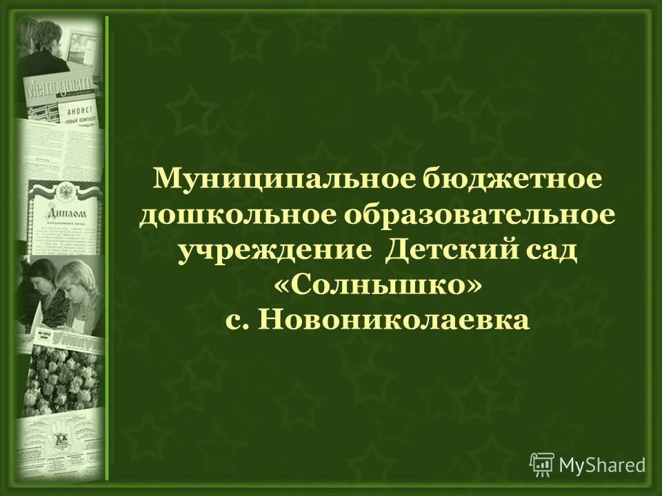 Муниципальное бюджетное дошкольное образовательное учреждение Детский сад «Солнышко» с. Новониколаевка