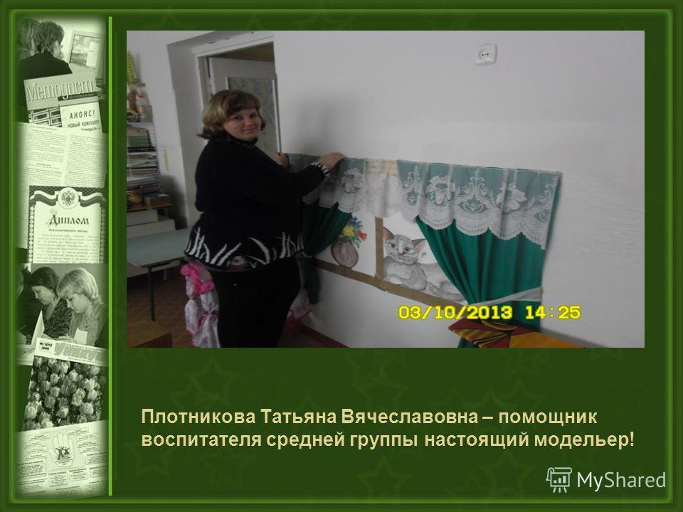 Плотникова Татьяна Вячеславовна – помощник воспитателя средней группы настоящий модельер!