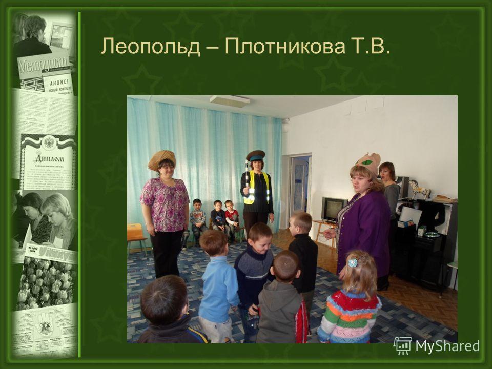 Леопольд – Плотникова Т.В.