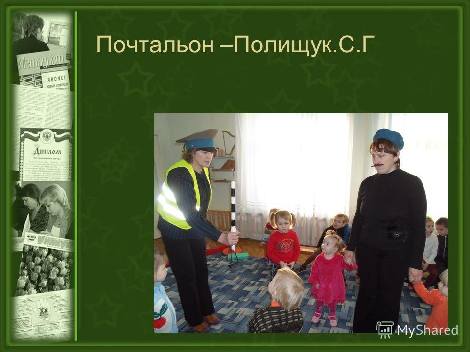 Почтальон –Полищук.С.Г