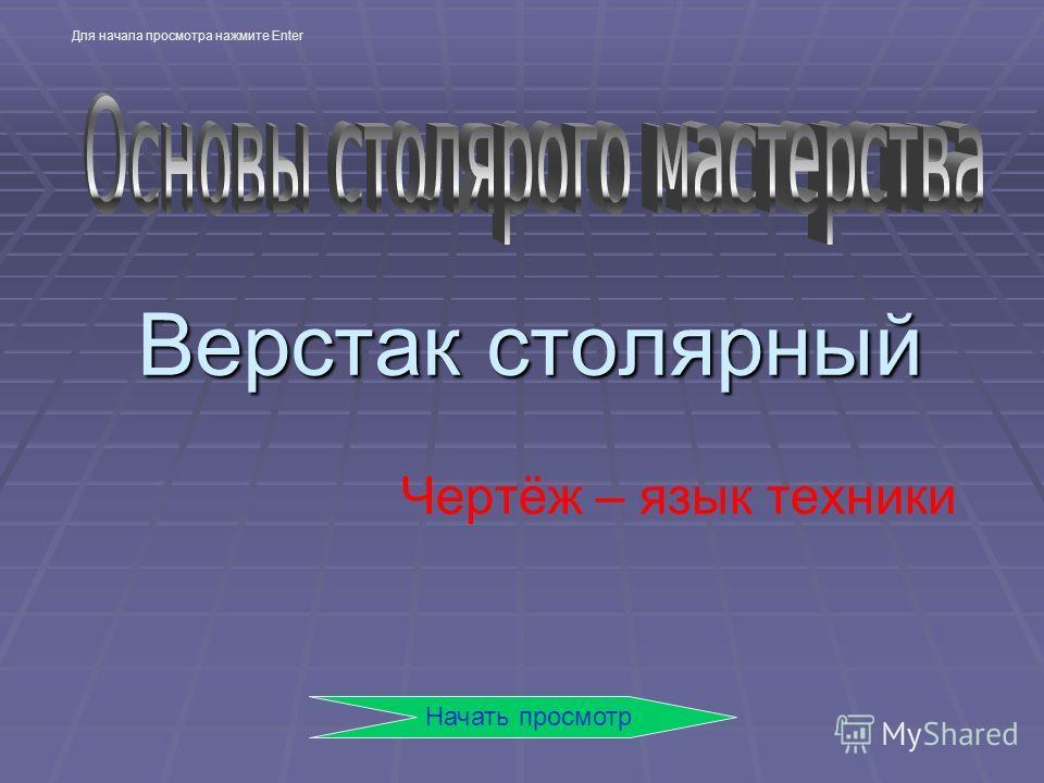 Верстак столярный Чертёж – язык техники Начать просмотр Для начала просмотра нажмите Enter