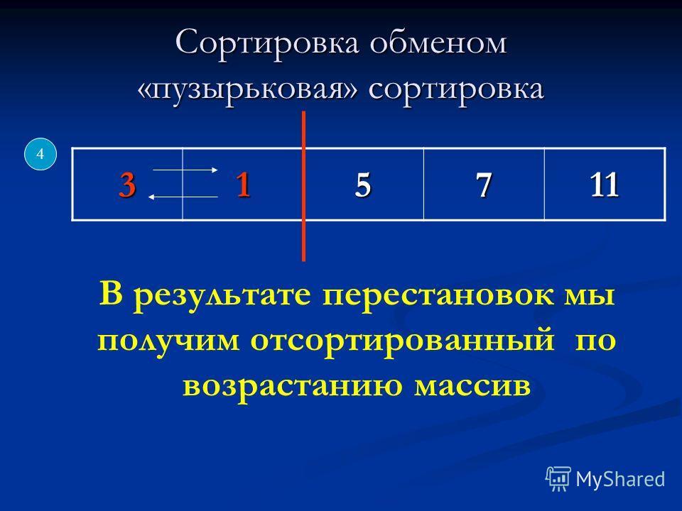 351711 3 ! Первый и второй элементы стоят на своих местах351711 315711