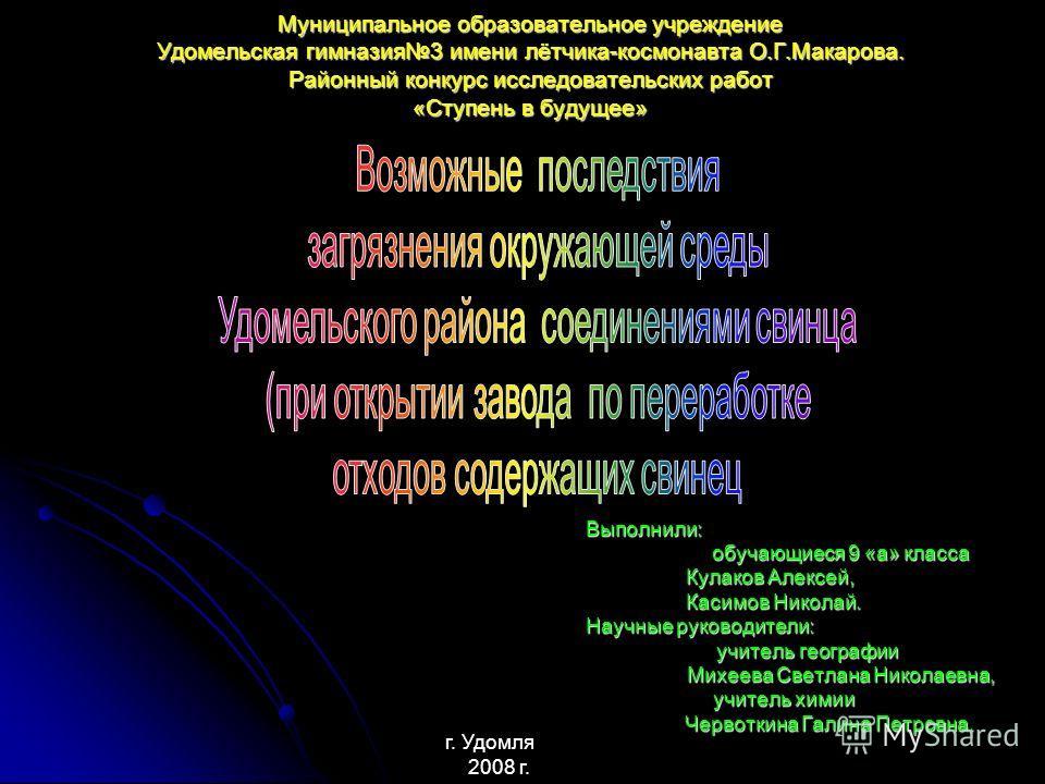 Муниципальное образовательное учреждение Удомельская гимназия3 имени лётчика-космонавта О.Г.Макарова. Районный конкурс исследовательских работ «Ступень в будущее» Выполнили: обучающиеся 9 «а» класса обучающиеся 9 «а» класса Кулаков Алексей, Кулаков А