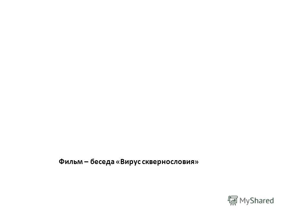 Фильм – беседа «Вирус сквернословия»