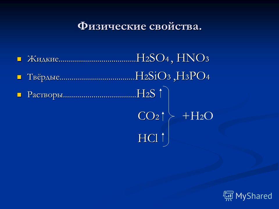 Физические свойства. Жидкие...................................... H 2 SO 4, HNO 3 Жидкие...................................... H 2 SO 4, HNO 3 Твёрдые..................................... H 2 SiO 3,H 3 PO 4 Твёрдые....................................