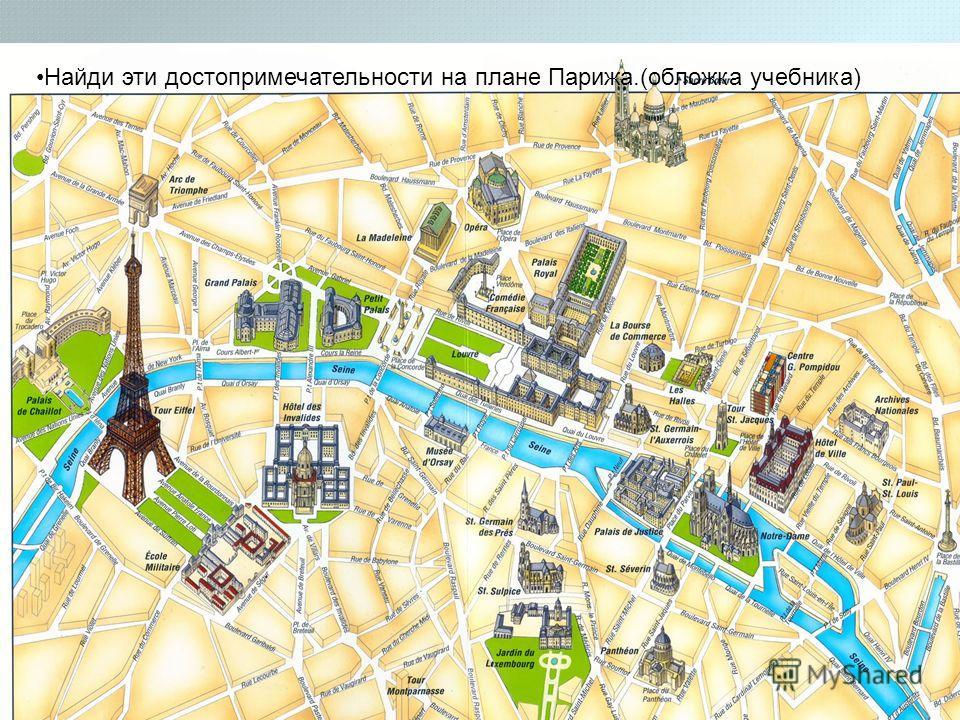 Найди эти достопримечательности на плане Парижа.(обложка учебника)