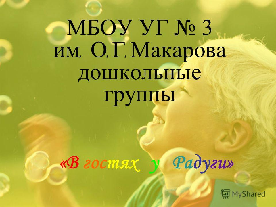 МБОУ УГ 3 им. О. Г. Макарова дошкольные группы «В гостях у Радуги»