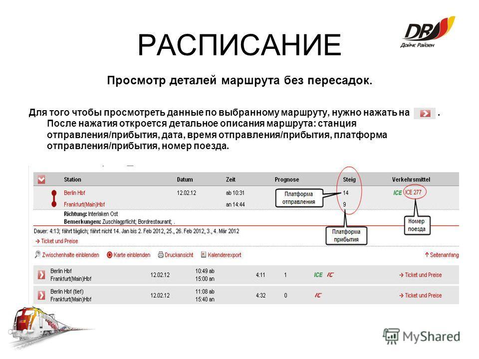 РАСПИСАНИЕ Просмотр деталей маршрута без пересадок. Для того чтобы просмотреть данные по выбранному маршруту, нужно нажать на. После нажатия откроется детальное описания маршрута: станция отправления/прибытия, дата, время отправления/прибытия, платфо