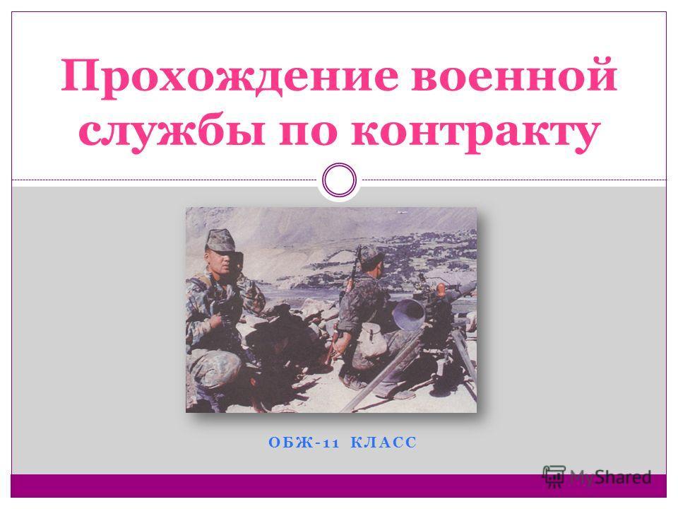 ОБЖ-11 КЛАСС Прохождение военной службы по контракту