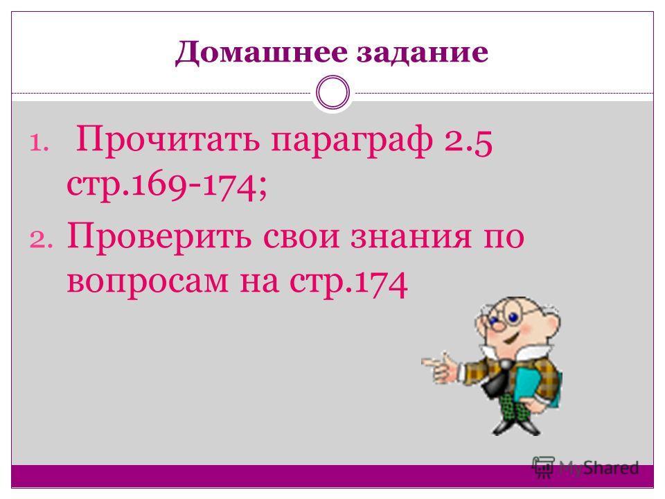 Домашнее задание 1. Прочитать параграф 2.5 стр.169-174; 2. Проверить свои знания по вопросам на стр.174