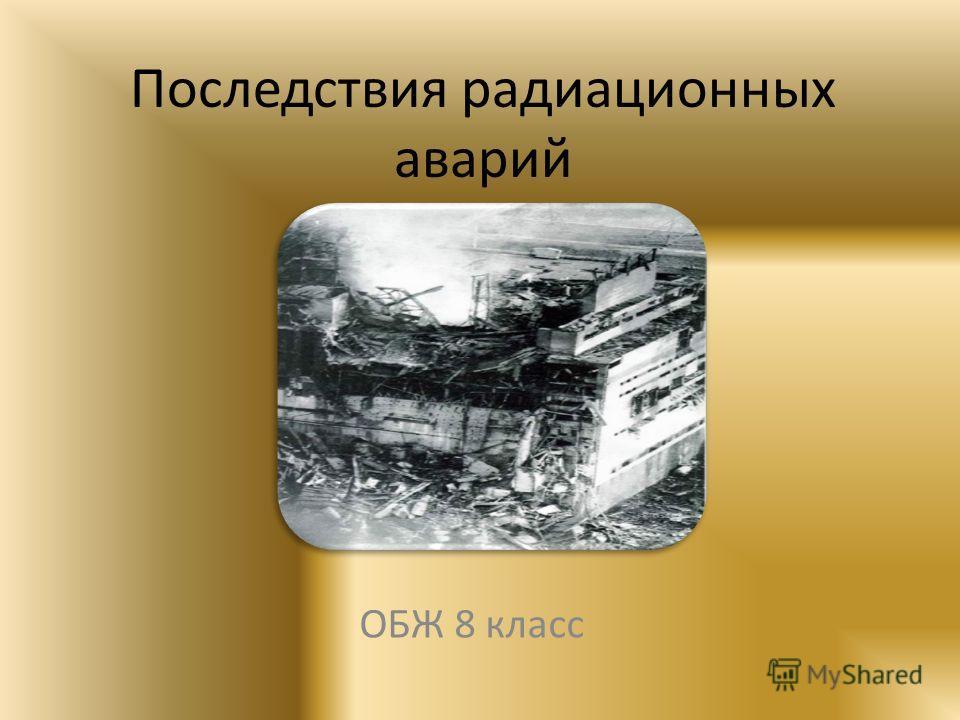 ОБЖ 8 класс Последствия радиационных аварий