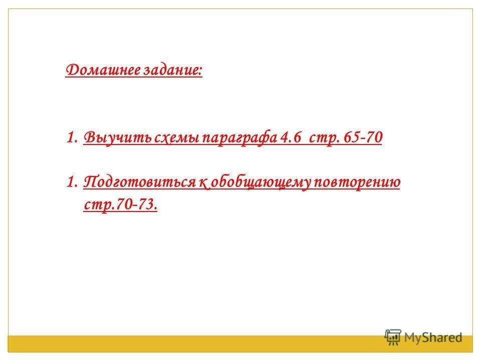 Домашнее задание: 1.Выучить схемы параграфа 4.6 стр. 65-70 1.Подготовиться к обобщающему повторению стр.70-73.