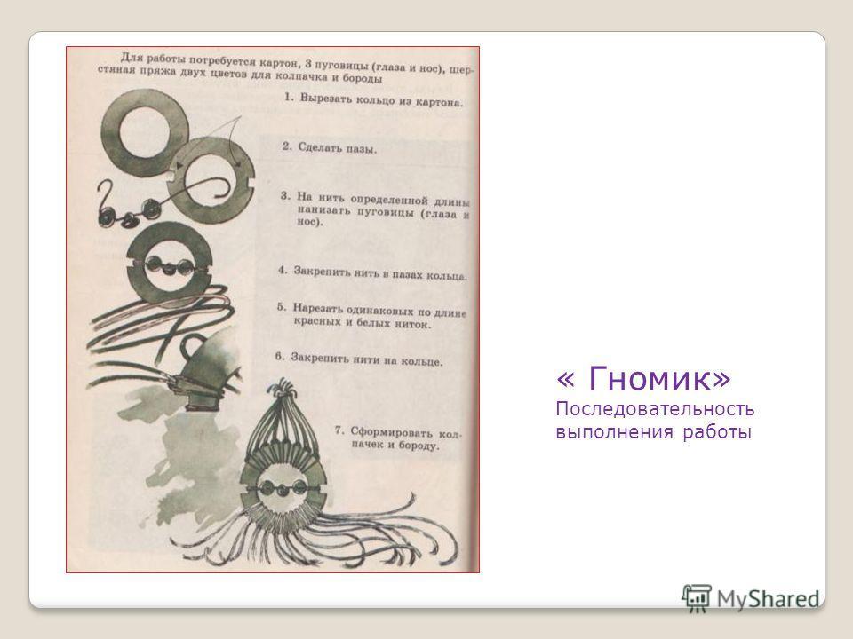 « Гномик» Последовательность выполнения работы