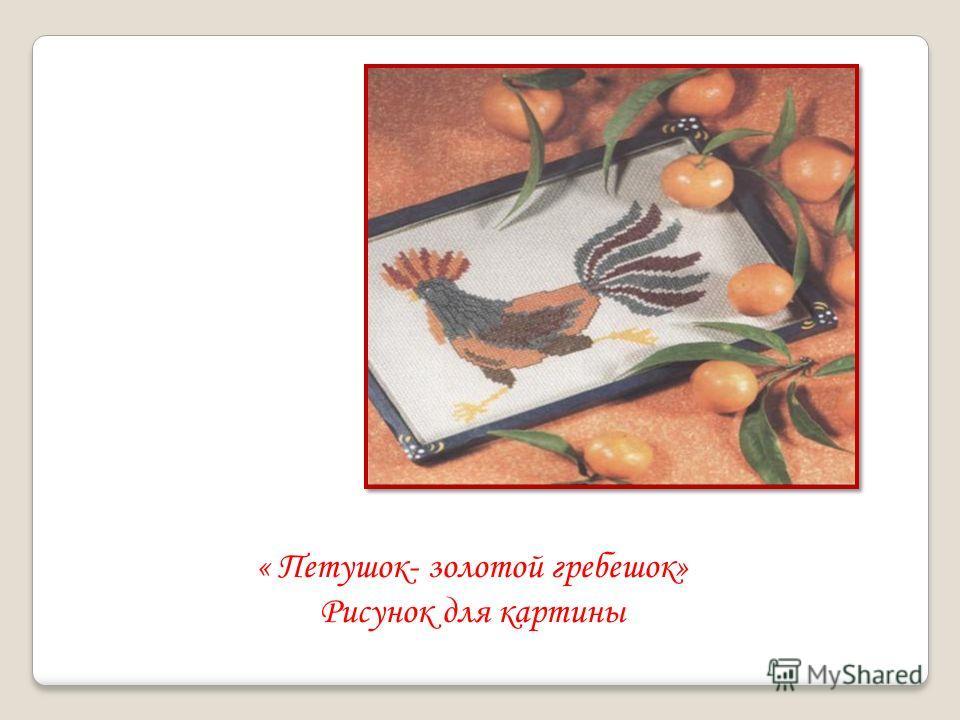 « Петушок- золотой гребешок» Рисунок для картины