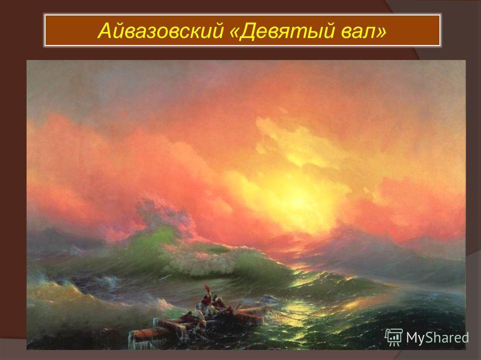 Открытка айвазовский девятый вал 7