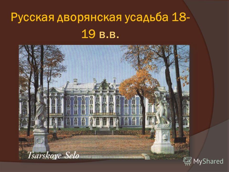 Русская дворянская усадьба 18- 19 в.в.