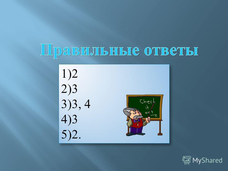 1) 2 2) 3 3) 3, 4 4) 3 5) 2. 1) 2 2) 3 3) 3, 4 4) 3 5) 2.
