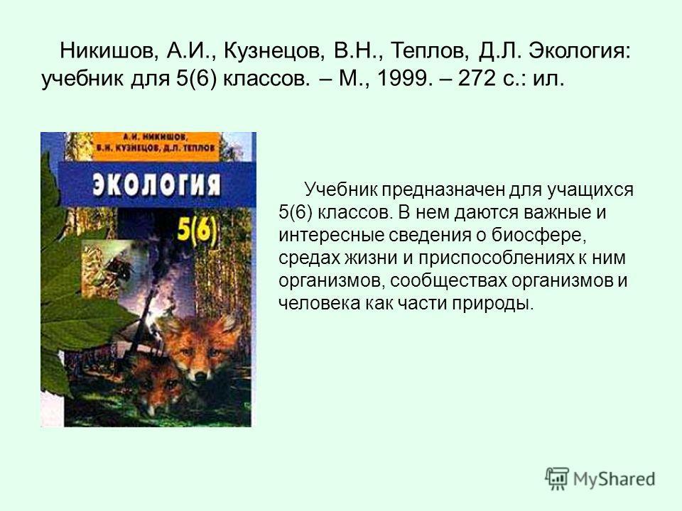 Учебник никишов кузнецов теплов экология 5 6 класс скачать