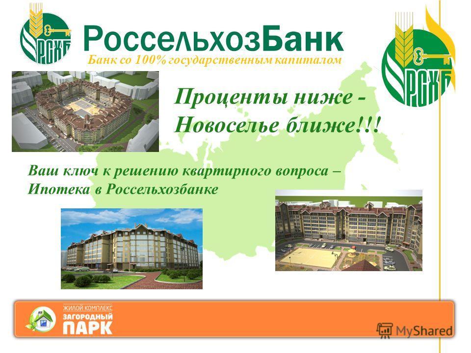 Проценты ниже - Новоселье ближе !!! Ваш ключ к решению квартирного вопроса – Ипотека в Россельхозбанке Банк со 100% государственным капиталом