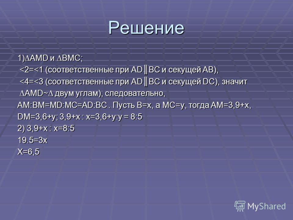 Решение 1)AMD и BMC;